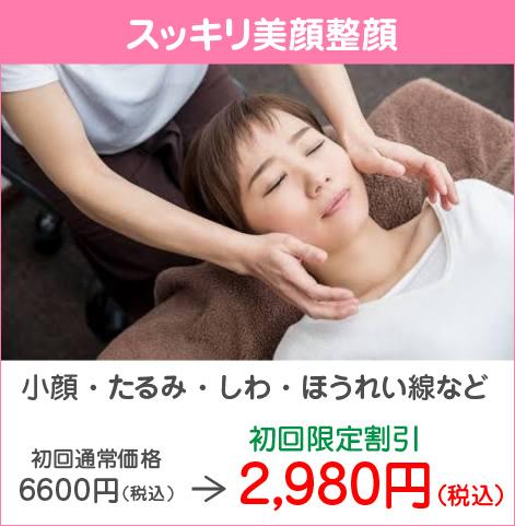 初回限定割引 2,980円(税込)
