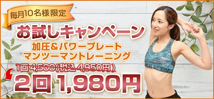 毎月10名様限定 お試しキャンペーン 2回1980円